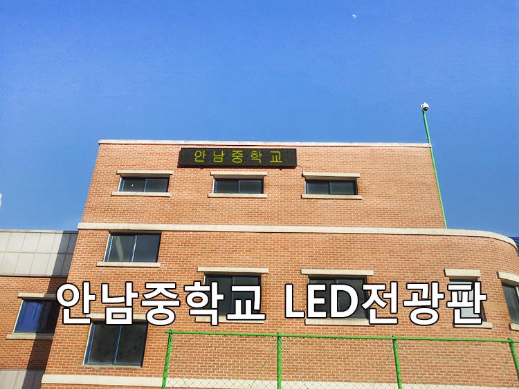 1_안남중학교.jpg